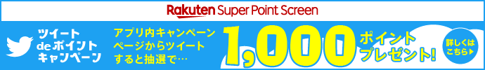 ����Ȃ������B����100�|�C���g Rakuten Super Point Screen